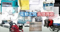 電動工具高価買取店の大阪アシスト